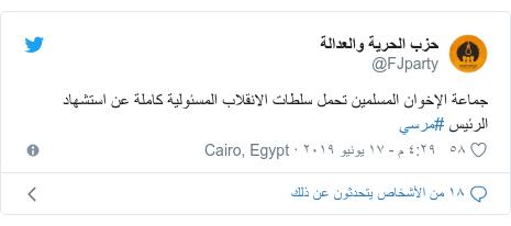 تويتر رسالة بعث بها @FJparty: جماعة الإخوان المسلمين تحمل سلطات الانقلاب المسئولية كاملة عن استشهاد الرئيس #مرسي