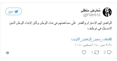 تويتر رسالة بعث بها @FMH916