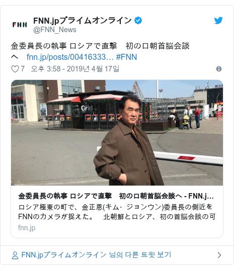 Twitter post by @FNN_News: 金委員長の執事 ロシアで直撃 初のロ朝首脳会談へ  #FNN