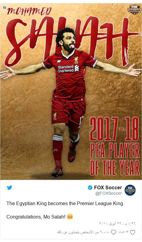 تويتر رسالة بعث بها @FOXSoccer: The Egyptian King becomes the Premier League King. Congratulations, Mo Salah! 👑