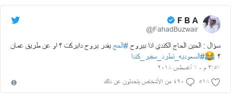 تويتر رسالة بعث بها @FahadBuzwair: سؤال   الحين الحاج الكندي اذا بيروح #الحج يقدر يروح دايركت ؟ او عن طريق عمان ؟ 😂#السعوديه_تطرد_سفير_كندا