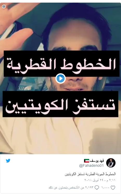 تويتر رسالة بعث بها @Fahadeno01: الخطوط الجوية القطرية تستفز الكويتيين