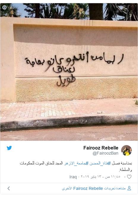 تويتر رسالة بعث بها @FairoozBan: بمناسبة فصل #فتاة_الحضن #جامعة_الازهر المجد للعناق الموت للحكومات والسلطة.