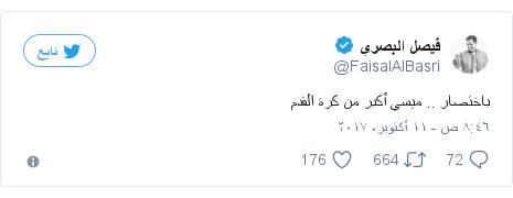 تويتر رسالة بعث بها @FaisalAlBasri: باختصار .. ميسي أكبر من كرة القدم