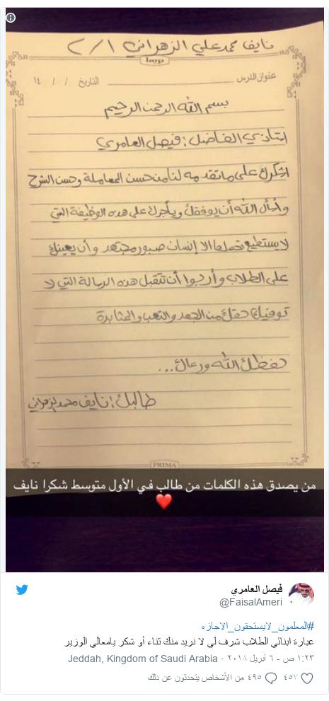 تويتر رسالة بعث بها @FaisalAmeri: #المعلمون_لايستحقون_الاجازهعبارة ابنائي الطلاب شرف لي لا نريد منك ثناء أو شكر يامعالي الوزير