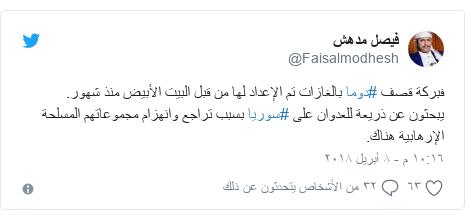 تويتر رسالة بعث بها @Faisalmodhesh: فبركة قصف #دوما بالغازات تم الإعداد لها من قبل البيت الأبيض منذ شهور.يبحثون عن ذريعة للعدوان على #سوريا بسبب تراجع وانهزام مجموعاتهم المسلحة الإرهابية هناك.