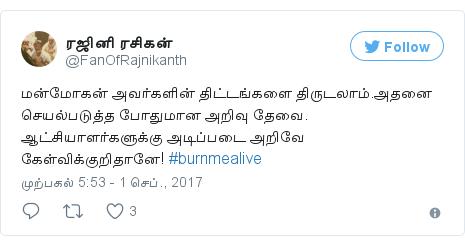 டுவிட்டர் இவரது பதிவு @FanOfRajnikanth: மன்மோகன் அவர்களின் திட்டங்களை திருடலாம்.அதனை செயல்படுத்த போதுமான அறிவு தேவை. ஆட்சியாளர்களுக்கு அடிப்படை அறிவே கேள்விக்குறிதானே! #burnmealive