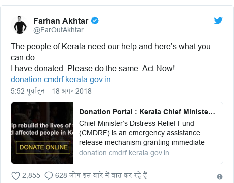 ट्विटर पोस्ट @FarOutAkhtar: The people of Kerala need our help and here's what you can do. I have donated. Please do the same. Act Now!