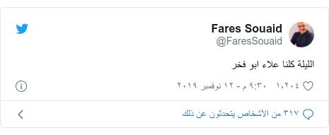تويتر رسالة بعث بها @FaresSouaid: الليلة كلنا علاء ابو فخر