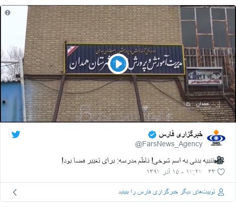 پست توییتر از @FarsNews_Agency: 🎥تنبیه بدنی به اسم شوخی! ناظم مدرسه  برای تغییر فضا بود!