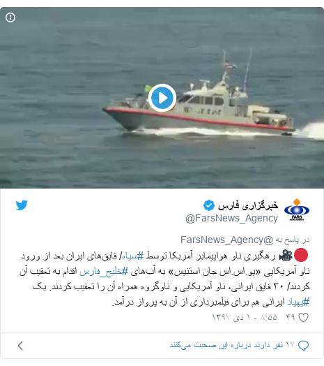 پست توییتر از @FarsNews_Agency: 🔴🎥 رهگیری ناو هواپیمابر آمریکا توسط #سپاه/ قایقهای ایران بعد از ورود ناو آمریکایی «یو.اس.اس جان استنیس» به آبهای #خلیج_فارس اقدام به تعقیب آن کردند/ ۳۰ قایق ایرانی، ناو آمریکایی و ناوگروه همراه آن را تعقیب کردند. یک #پهپاد ایرانی هم برای فیلمبرداری از آن به پرواز درآمد.