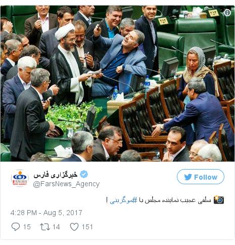 Twitter post by @FarsNews_Agency