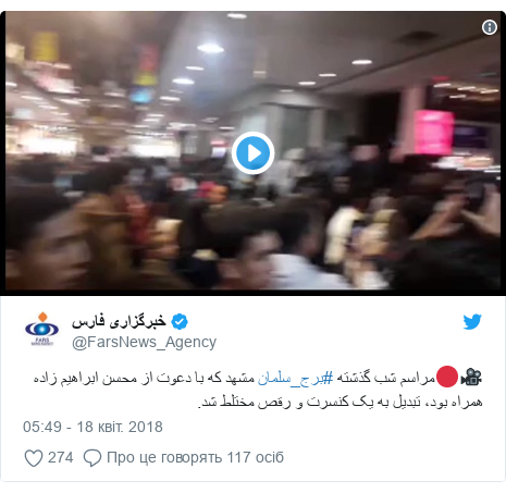 Twitter допис, автор: @FarsNews_Agency: 🎥🔴مراسم شب گذشته #برج_سلمان مشهد که با دعوت از محسن ابراهیم زاده همراه بود، تبدیل به یک کنسرت و رقص مختلط شد.