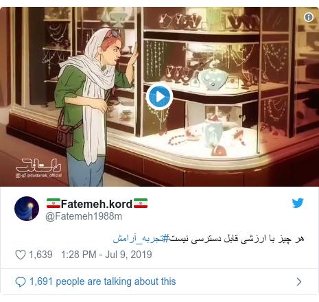Twitter post by @Fatemeh1988m: هر چیز با ارزشی قابل دسترسی نیست#تجربه_آرامش