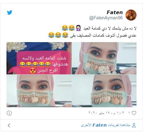 تويتر رسالة بعث بها @FatenAyman96: لا ده مش يشمك لا دي كمامة العيد 🤦🏻♀️😂😂عندي فضول أشوف كمامات المصايف بقى 😂😂😂