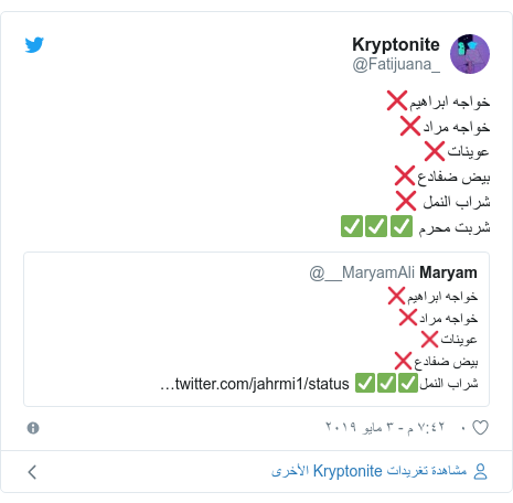 تويتر رسالة بعث بها @Fatijuana_: خواجه ابراهيم❌خواجه مراد❌عوينات❌بيض ضفادع❌شراب النمل ❌شربت محرم ✅✅✅