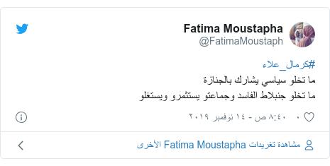 تويتر رسالة بعث بها @FatimaMoustaph: #كرمال_علاءما تخلو سياسي يشارك بالجنازة ما تخلو جنبلاط الفاسد وجماعتو يستثمرو ويستغلو