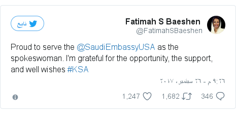 تويتر رسالة بعث بها @FatimahSBaeshen: Proud to serve the @SaudiEmbassyUSA as the spokeswoman. I'm grateful for the opportunity, the support, and well wishes #KSA