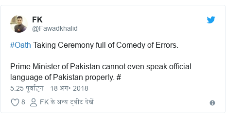 ट्विटर पोस्ट @Fawadkhalid: #Oath Taking Ceremony full of Comedy of Errors. Prime Minister of Pakistan cannot even speak official language of Pakistan properly. #