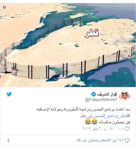 تويتر رسالة بعث بها @FawazAlshreef: بعد اعتماد برنامج الحصن وبرامجه التطويرية وجولاته الإضافية #تخيل_برنامج_الحصن_في_قطرفين بيحطون منافساته 😂😂