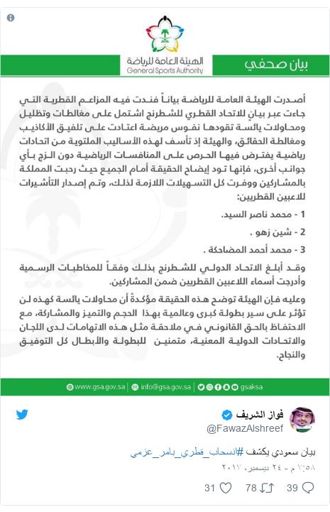 تويتر رسالة بعث بها @FawazAlshreef: بيان سعودي يكشف #انسحاب_قطري_بامر_عزمي