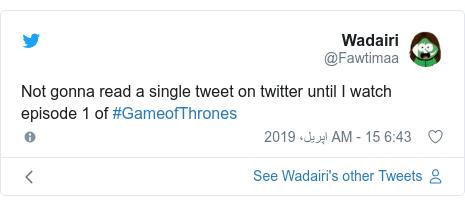 ٹوئٹر پوسٹس @Fawtimaa کے حساب سے: Not gonna read a single tweet on twitter until I watch episode 1 of #GameofThrones