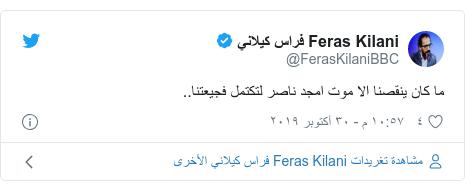 تويتر رسالة بعث بها @FerasKilaniBBC: ما كان ينقصنا الا موت امجد ناصر لتكتمل فجيعتنا..
