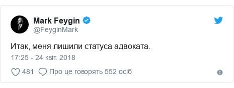 Twitter допис, автор: @FeyginMark: Итак, меня лишили статуса адвоката.