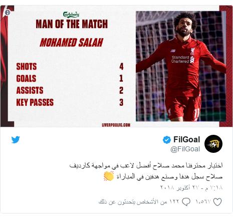تويتر رسالة بعث بها @FilGoal: اختيار محترفنا محمد صلاح أفضل لاعب في مواجهة كارديفصلاح سجل هدفا وصنع هدفين في المباراة 👏