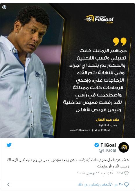 تويتر رسالة بعث بها @FilGoal: علاء عبد العال مدرب الداخلية يتحدث عن رفعه قميص احمر في وجه جماهير الزمالك وسبب القاء الزجاجات