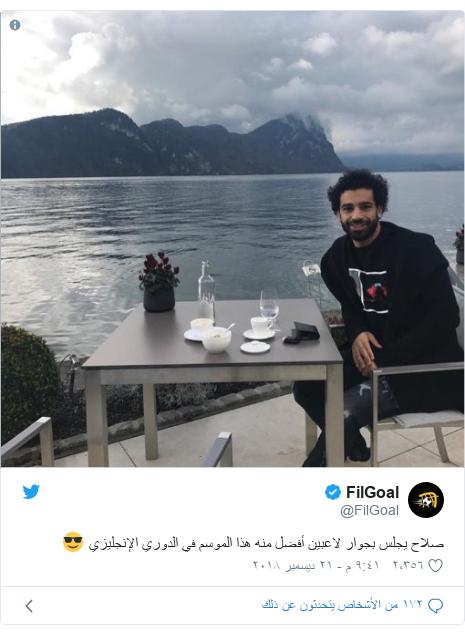 تويتر رسالة بعث بها @FilGoal: صلاح يجلس بجوار لاعبين أفضل منه هذا الموسم في الدوري الإنجليزي 😎