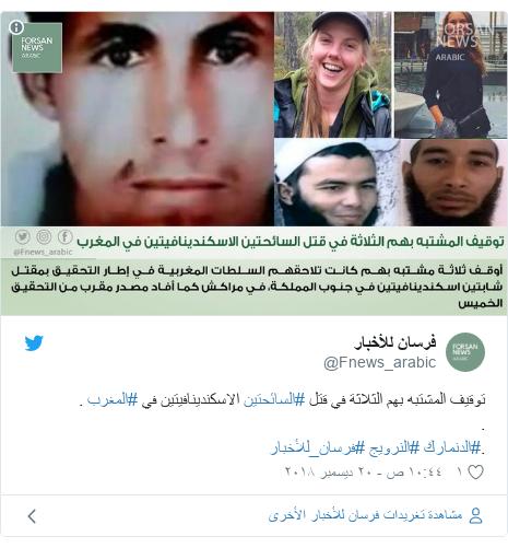 تويتر رسالة بعث بها @Fnews_arabic: توقيف المشتبه بهم الثلاثة في قتل #السائحتين الاسكندينافيتين في #المغرب ...#الدنمارك #النرويج #فرسان_للأخبار