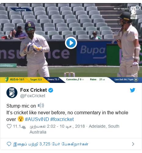 டுவிட்டர் இவரது பதிவு @FoxCricket: Stump mic on 🔊It's cricket like never before, no commentary in the whole over 😮 #AUSvIND #foxcricket