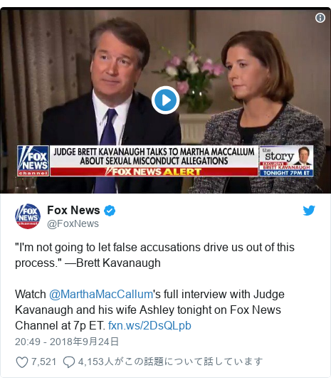 """Twitter post by @FoxNews: """"I'm not going to let false accusations drive us out of this process."""" —Brett KavanaughWatch @MarthaMacCallum's full interview with Judge Kavanaugh and his wife Ashley tonight on Fox News Channel at 7p ET."""