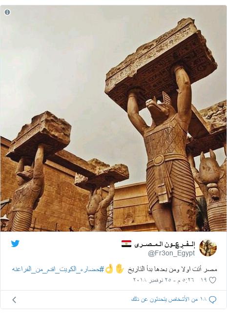 تويتر رسالة بعث بها @Fr3on_Egypt: مصر أتت اولا ومن بعدها بدأ التاريخ ✋👌#حضاره_الكويت_اقدم_من_الفراعنه
