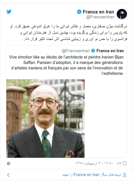 پست توییتر از @FranceenIran: درگذشت بیژن صفاری، معمار و نقاش ایرانی ما را غرق اندوهی عمیق کرد. او که پاریس را برای زندگی برگزیده بود، چندین نسل از هنرمندان ایرانی و فرانسوی را با حس نو آوری و زیبایی شناسی اش تحت تاثیر قرار داد.