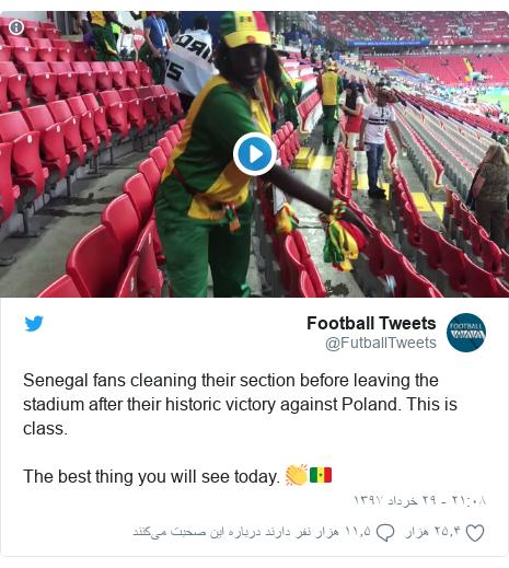 پست توییتر از @FutballTweets: Senegal fans cleaning their section before leaving the stadium after their historic victory against Poland. This is class.The best thing you will see today. 👏🇸🇳