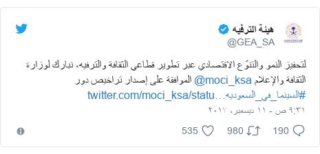 تويتر رسالة بعث بها @GEA_SA: لتحفيز النمو والتنوّع الاقتصادي عبر تطوير قطاعي الثقافة والترفيه، نبارك لوزارة الثقافة والإعلام @moci_ksa الموافقة على إصدار تراخيص دور #السينما_في_السعوديه