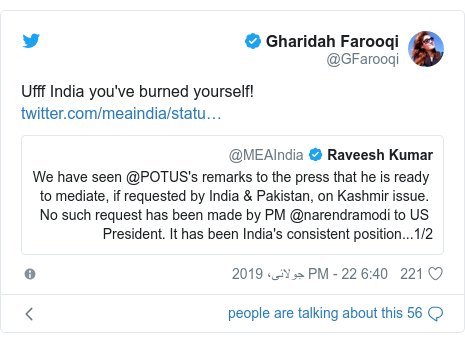 ٹوئٹر پوسٹس @GFarooqi کے حساب سے: Ufff India you've burned yourself!