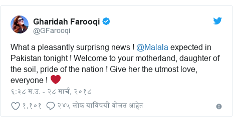 Twitter post by @GFarooqi: What a pleasantly surprisng news ! @Malala expected in Pakistan tonight ! Welcome to your motherland, daughter of the soil, pride of the nation ! Give her the utmost love, everyone ! ❤️