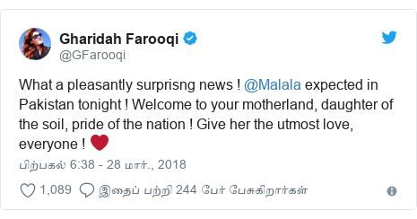 டுவிட்டர் இவரது பதிவு @GFarooqi: What a pleasantly surprisng news ! @Malala expected in Pakistan tonight ! Welcome to your motherland, daughter of the soil, pride of the nation ! Give her the utmost love, everyone ! ❤️