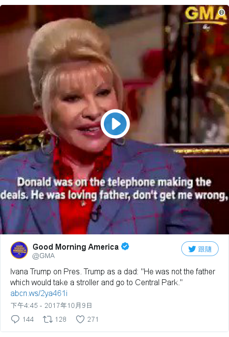 """Twitter 用戶名 @GMA: Ivana Trump on Pres. Trump as a dad  """"He was not the father which would take a stroller and go to Central Park."""" https //t.co/iGg9piFeFi pic.twitter.com/f7ukRIm4t8"""