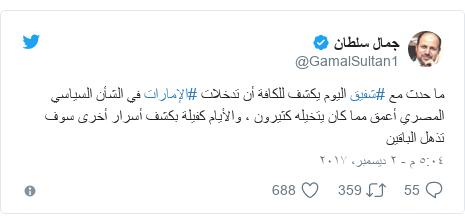 تويتر رسالة بعث بها @GamalSultan1: ما حدث مع #شفيق اليوم يكشف للكافة أن تدخلات #الإمارات في الشأن السياسي المصري أعمق مما كان يتخيله كثيرون ، والأيام كفيلة بكشف أسرار أخرى سوف تذهل الباقين