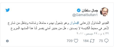 تويتر رسالة بعث بها @GamalSultan1: الفيديو المتداول لإرهابي #حلوان وهو يتجول بهدوء حاملا رشاشه وينتقل من شارع لآخر في محيط الكنيسة لا يصدق ، هل من خبير أمني يفسر لنا هذا المشهد المروع