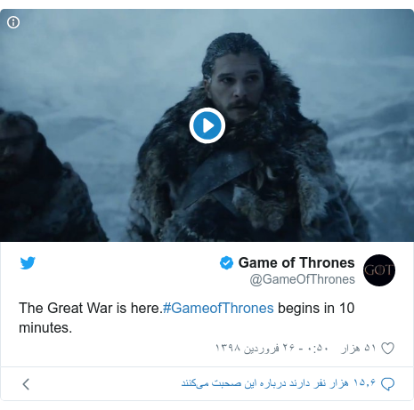 پست توییتر از @GameOfThrones: The Great War is here.#GameofThrones begins in 10 minutes.