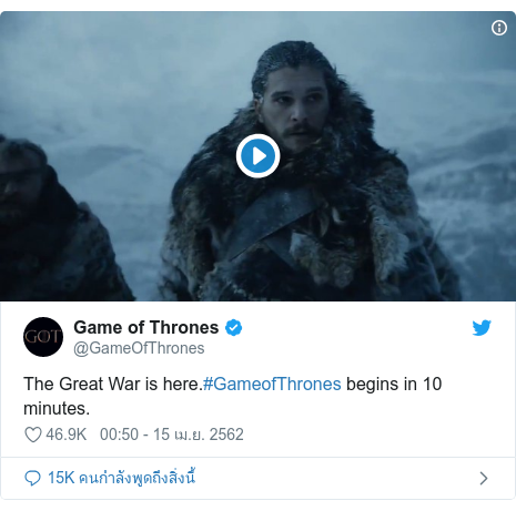 Twitter โพสต์โดย @GameOfThrones: The Great War is here.#GameofThrones begins in 10 minutes.