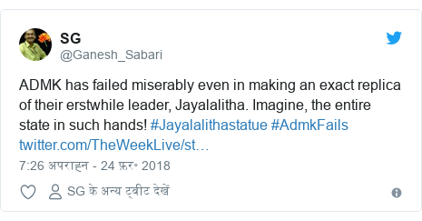 ट्विटर पोस्ट @Ganesh_Sabari: ADMK has failed miserably even in making an exact replica of their erstwhile leader, Jayalalitha. Imagine, the entire state in such hands! #Jayalalithastatue #AdmkFails
