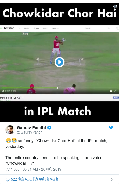 "Twitter post by @GauravPandhi: 😂😂 so funny! ""Chowkidar Chor Hai"" at the IPL match, yesterday. The entire country seems to be speaking in one voice.. ""Chowkidar ...?"""