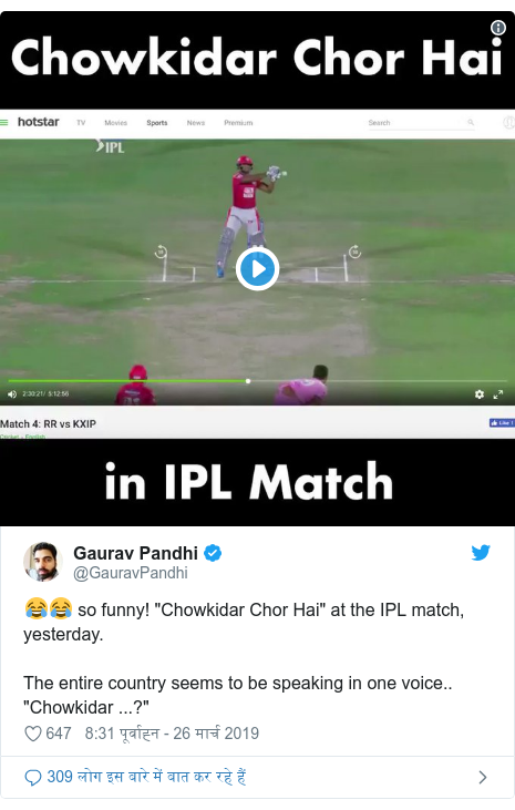 """ट्विटर पोस्ट @GauravPandhi: 😂😂 so funny! """"Chowkidar Chor Hai"""" at the IPL match, yesterday. The entire country seems to be speaking in one voice.. """"Chowkidar ...?"""""""