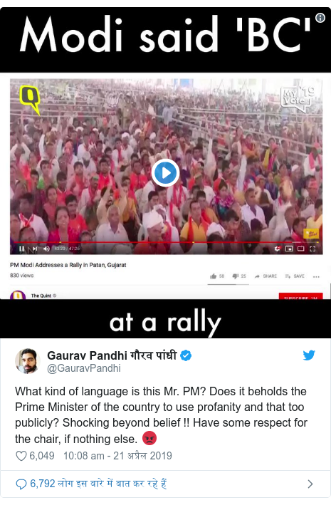 ट्विटर पोस्ट @GauravPandhi: What kind of language is this Mr. PM? Does it beholds the Prime Minister of the country to use profanity and that too publicly? Shocking beyond belief !! Have some respect for the chair, if nothing else. 😡